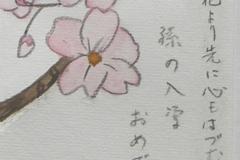 櫻の開花より先に・・・