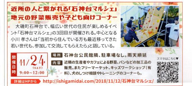 湘南ジャーナルに「石神台マルシェ」が掲載!