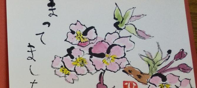 3月の絵手紙