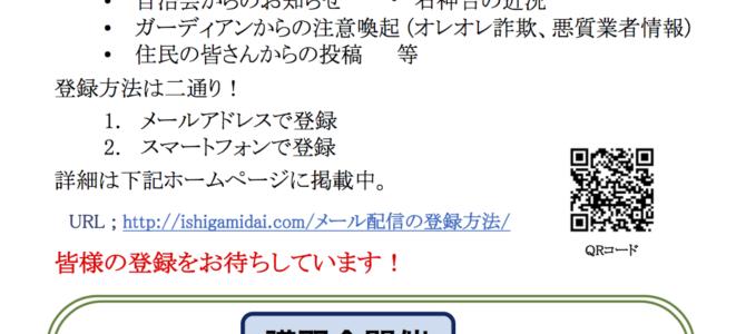 HPGからメール配信のお知らせ