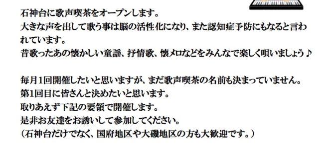 歌声喫茶オープン 10月19日(土) 13:30〜15:30