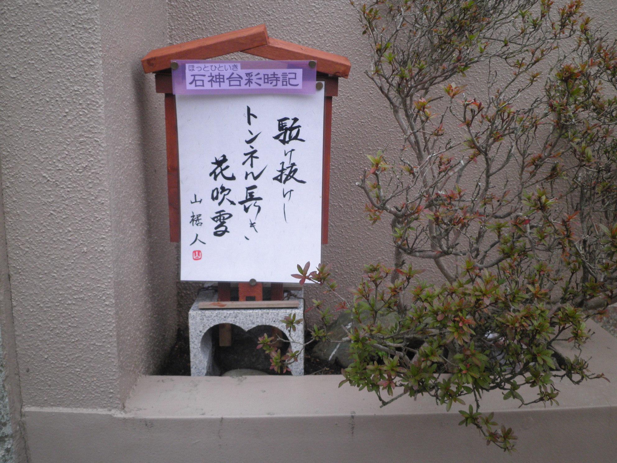 石神台彩時記
