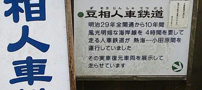 豆相人車鉄道