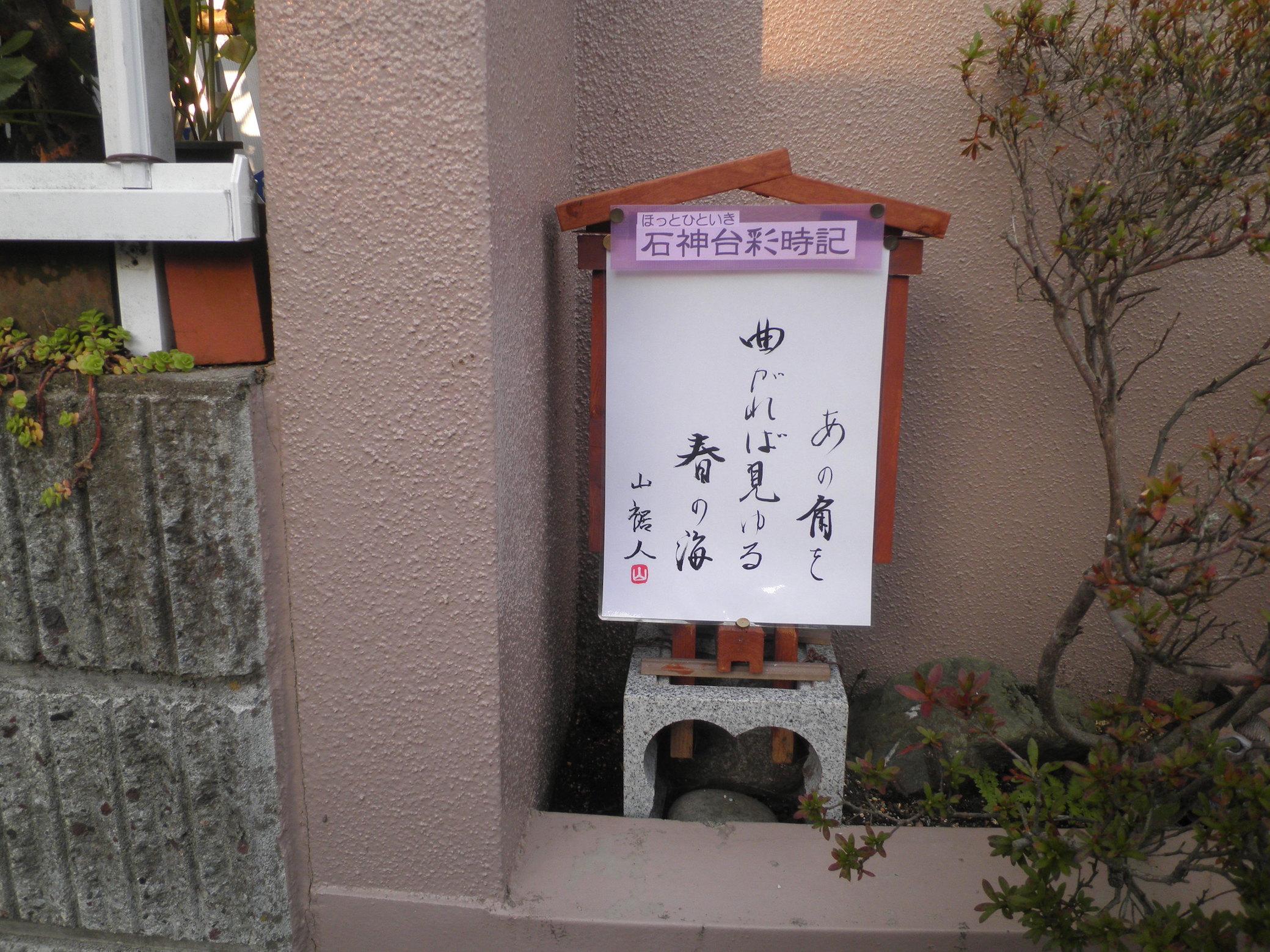 石神台彩時記2