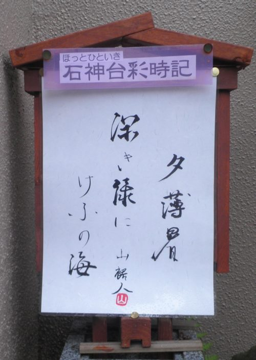 石神台彩時記をアップしました