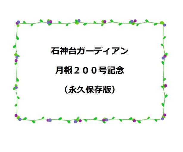 石神台ガーディアン月報200号記念誌