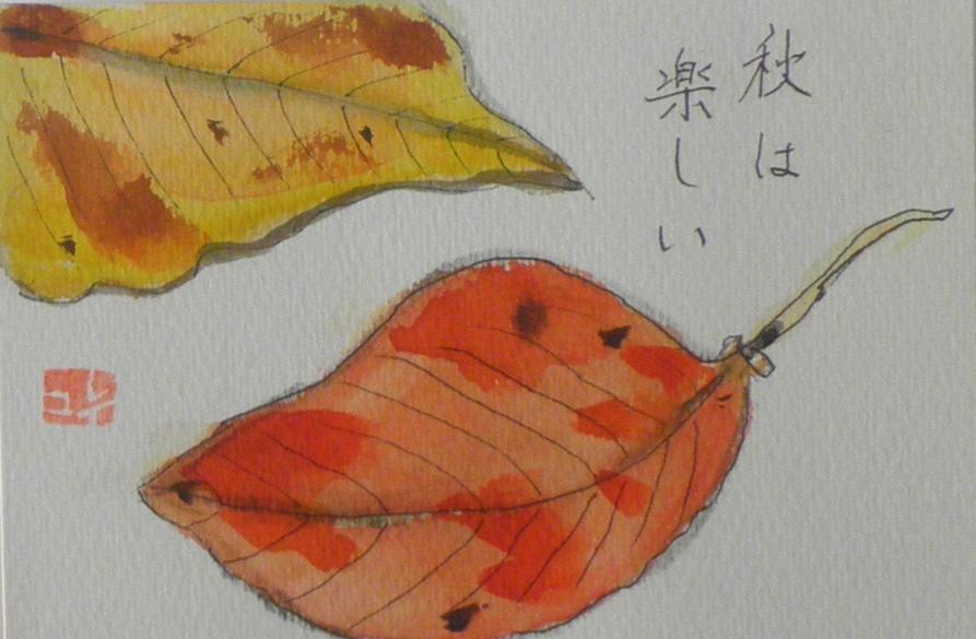 10月の絵手紙をアップしました